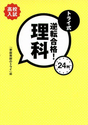 Download Toraishiki gyakuten gōkaku nijūyon eichi rika : kōkō nyūshi PDF