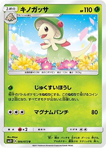 Juego de Cartas Pokemon / PK-SM3 + -006 Kino Gassa U: Amazon ...