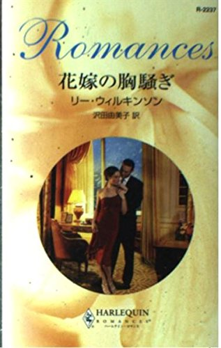 花嫁の胸騒ぎ (ハーレクイン・ロマンス (R2237))