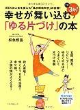『幸せが舞い込む「ゆる片づけ」の本』 (3万人の人生を変えた「風水環境科学」の真髄!)