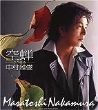 Utsusemi by Masatoshi Nakamura (2005-02-23)