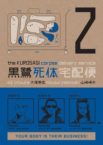 Download The Kurosagi Corpse Delivery Service, Vol. 2 (v. 2) ebook