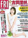 FRIDAY(フライデー) 2019年 6/14 号 [雑誌]
