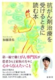 抗がん剤治療を受けるときに読む本