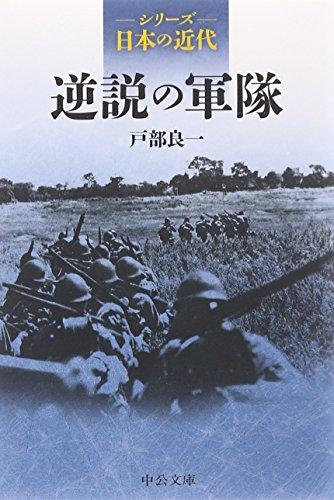 シリーズ日本の近代 - 逆説の軍隊 (中公文庫)