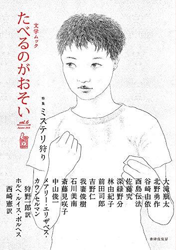 文学ムック たべるのがおそい vol.6