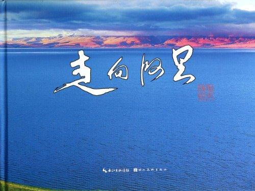 Genuine new toward Ali Zhang Yuanhui Hubei Fine Arts Publishing House 9787539464176(Chinese Edition)