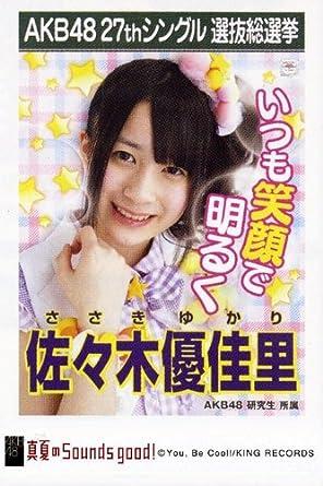 Amazon | AKB48 公式生写真 27th...