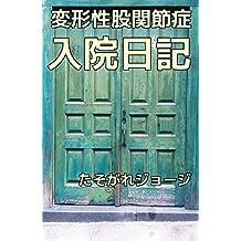HENKEISEIKOKANSETSUSHO NYUINNIKKI (Japanese Edition)