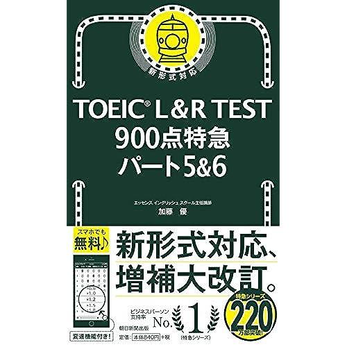 TOEIC L&R TEST 900点特急 パート5&6 加藤優