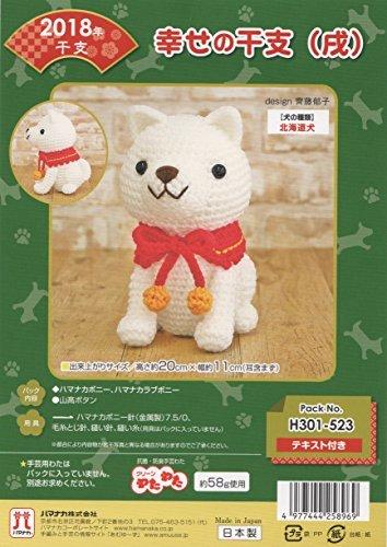 Knitting Kits Tagliness Chinese zodiac sign of happiness 戌 by Hamanaka