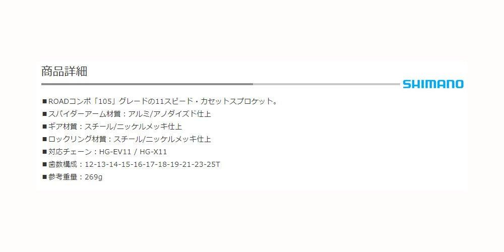SHIMANO Cassette 11V 12//25 105 R7 Ciclismo Unisex Adulto