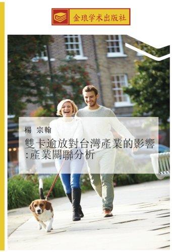 雙卡逾放對台灣產業的影響 :產業關聯分析 (Chinese Edition)