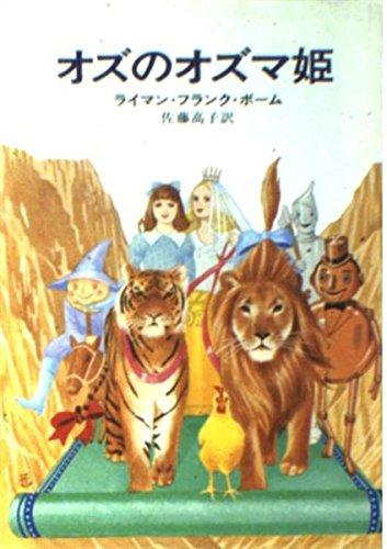 オズのオズマ姫 (ハヤカワ文庫 NV 107)