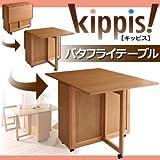 天然木バタフライ伸長式収納ダイニング kippis! キッピス バタフライテーブル ブラウン