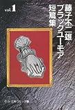 藤子不二雄Aブラックユーモア短篇集 (1) (中公文庫―コミック版)