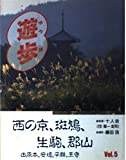 Nishinokyo, Ikaruga, Ikoma, Koriyama (promenade) (1988) ISBN: 4890260366 [Japanese Import]
