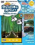 空から日本を見てみようDVD 76号 [分冊百科] (DVD付) (空から日本を見てみようDVDコレクション)