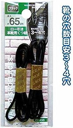 ロー引き革靴用くつ紐65cm(ブラック) 【12個セット】 29-498 ds-1723268