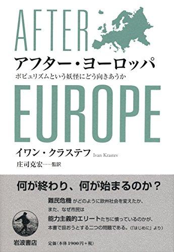 アフター・ヨーロッパ__ポピュリズムという妖怪にどう向きあうか