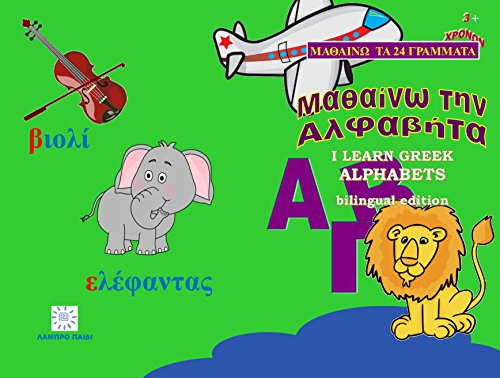 Alfavita Learn Greek Alphabet: Bilingual English Greek edition (Learn Greek Alphabet)