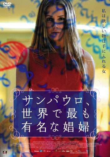 Drama - Sao Paulo's Most Famous Whore In The World [Japan DVD] ALBSD-1572