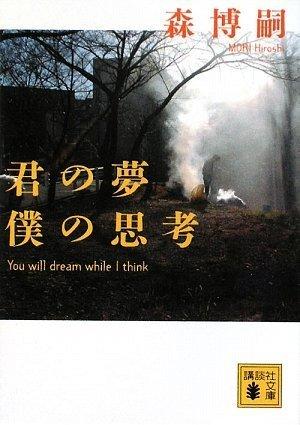 君の夢 僕の思考 You will dream while I think (講談社文庫)