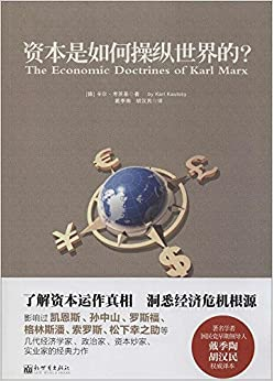 Book Capital is how to manipulate the world(Chinese Edition)