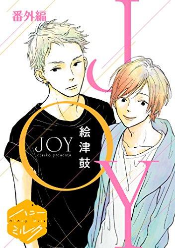 JOY 分冊版(9) 番外編 (ハニーミルクコミックス)