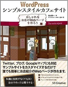 「wordpress オシャレなカフェ 本」の画像検索結果