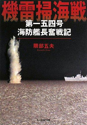 機雷掃海戦―第一五四号海防艦長奮戦記 (光人社NF文庫)