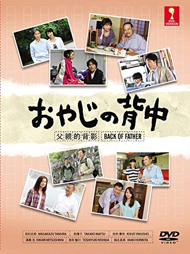 Back Of Father - Oyaji no Senaka (Japanese TV Drama with English Sub)