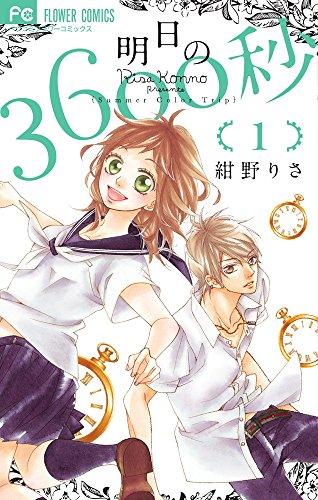 明日の3600秒 (1) (Betsucomiフラワーコミックス)