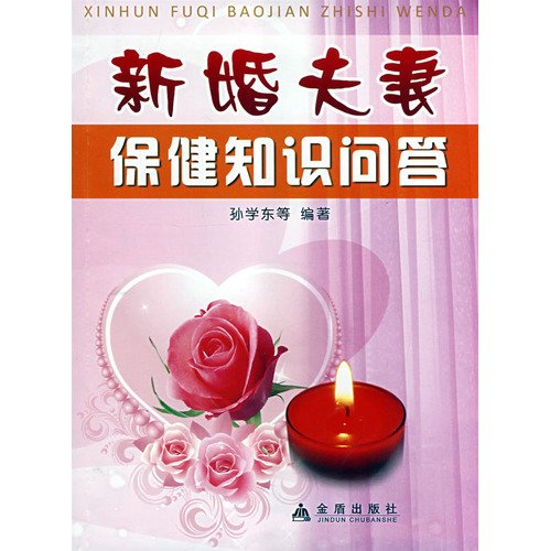 Download newlywed couples health quiz(Chinese Edition) pdf epub