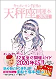 キャメレオン竹田の天秤座開運本 2020年版