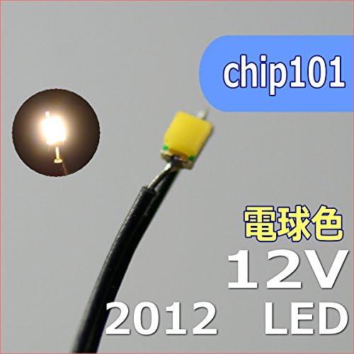 模型用照明極小チップLED2012電球色 SMD12V レヘッドライトテールライト改造用