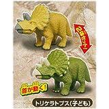 カプセルアニア 恐竜編 [4.トリケラトプス(子ども) 2体](単品)