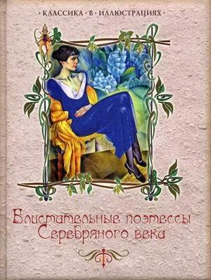 Blistatelnye poetessy Serebryanogo veka pdf epub