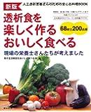 透析食を楽しく作るおいしく食べる―人工透析患者さんのための安心お料理BOOK