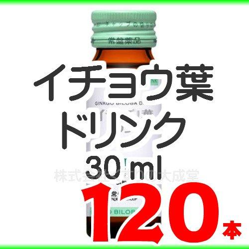 トキワイチョウ葉ドリンク120本常盤薬品 ノエビアグループ B005P58ICW