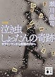 「泣き虫しょったんの奇跡 完全版<サラリーマンから将棋のプロへ>」瀬川 晶司