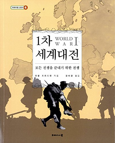 The War to End All Wars: World War I (2010) (Korea Edition) pdf