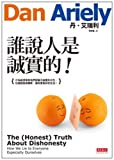 img - for The (Honest) Truth about Dishonesty: How We Lie to Everyone-Especially Ourselves (Chinese Edition) book / textbook / text book
