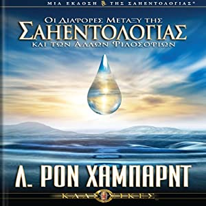 Differences Between Scientology & Other Philosophies (Greek Edition) Audiobook