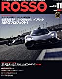 Rosso (ロッソ) 2017年11月号 Vol.244