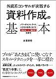 「外資系コンサルが実践する資料作成の基本」吉澤 準特