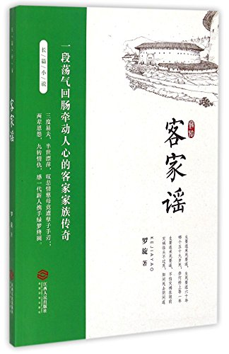 Hakka Folk Songs (Chinese Edition)
