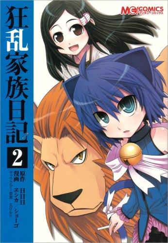 コミック 狂乱家族日記 2 (マジキューコミックス)