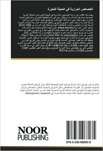الخصائص الحرارية في المدينة المنورة Arabic Edition بخرجي فوزيه 9783330968035 Amazon Com Books