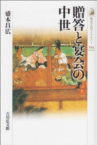 贈答と宴会の中世 (歴史文化ライブラリー 254)